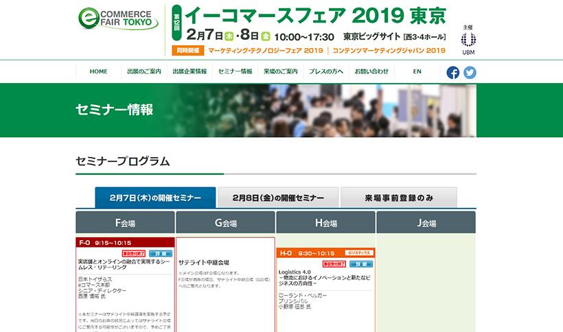 イーコマースフェア 2019 東京