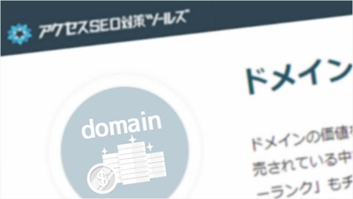 SEO観点によるドメインの価値を調査できる無料SEOツール「ドメイン価値チェックツール」を公開