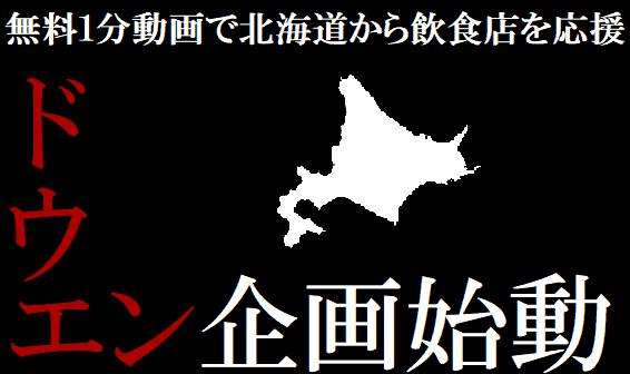 札幌近郊の動画制作サービス「EZO MOTION」 1分動画を無料で作成し北海道の飲食店を応援する「ドウエン」企画を開始