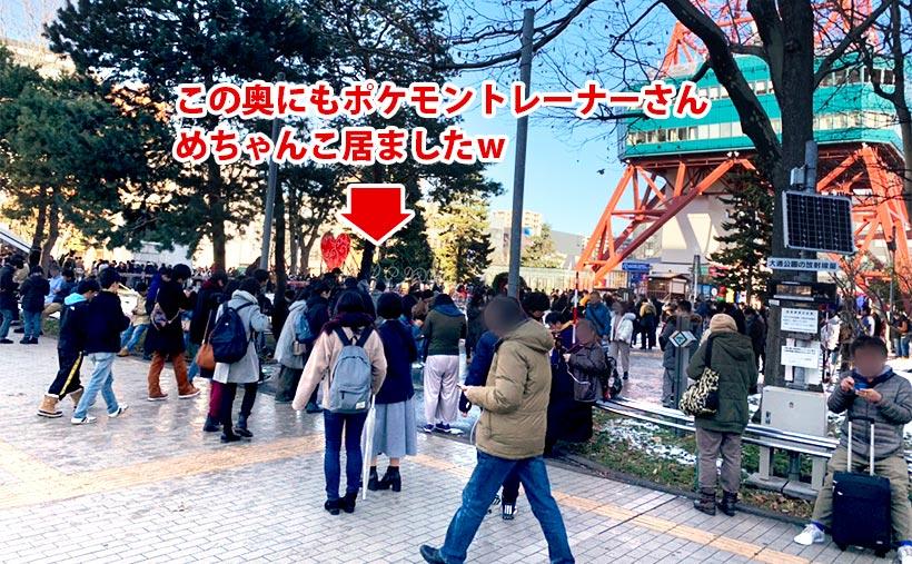 ポケモンGOテレビ塔