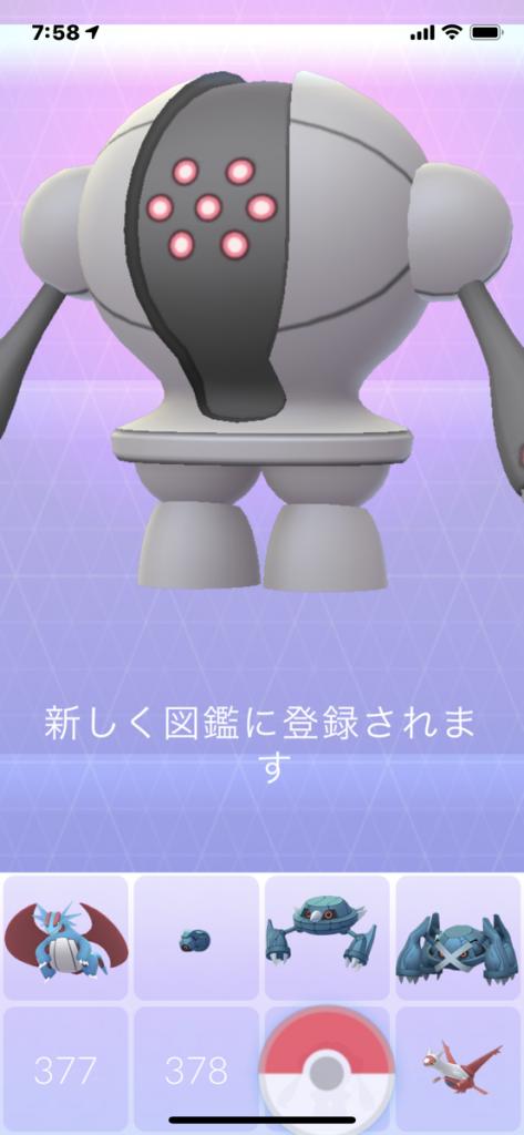 ポケモンGO図鑑登録