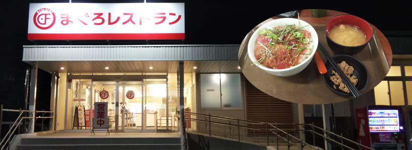 まぐろレストラン