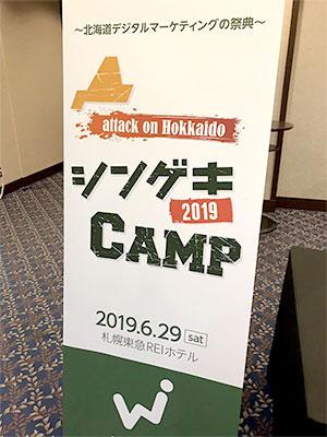 シンゲキCAMP2019