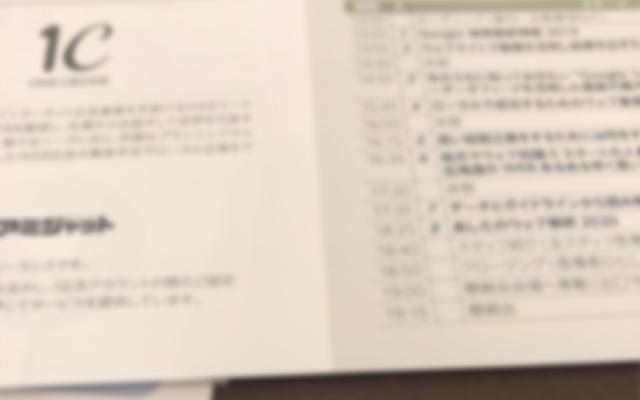 イベントパンフレット