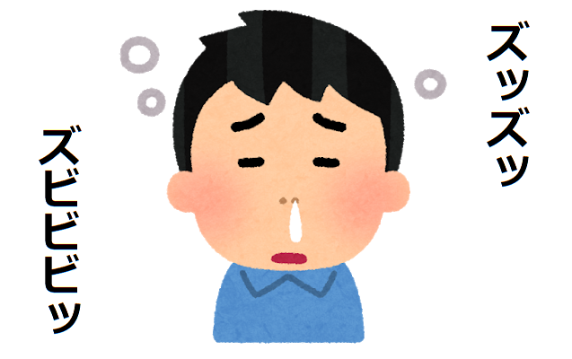 鼻水が止まらない人