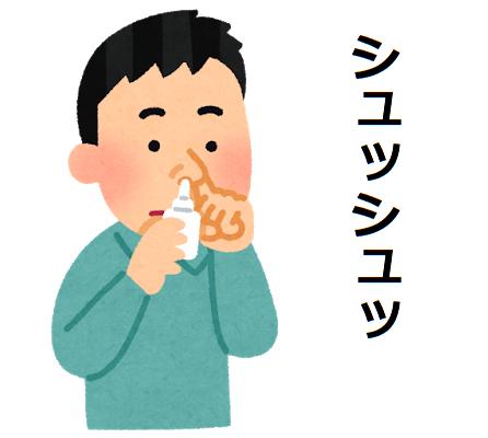 点鼻薬を使っている人