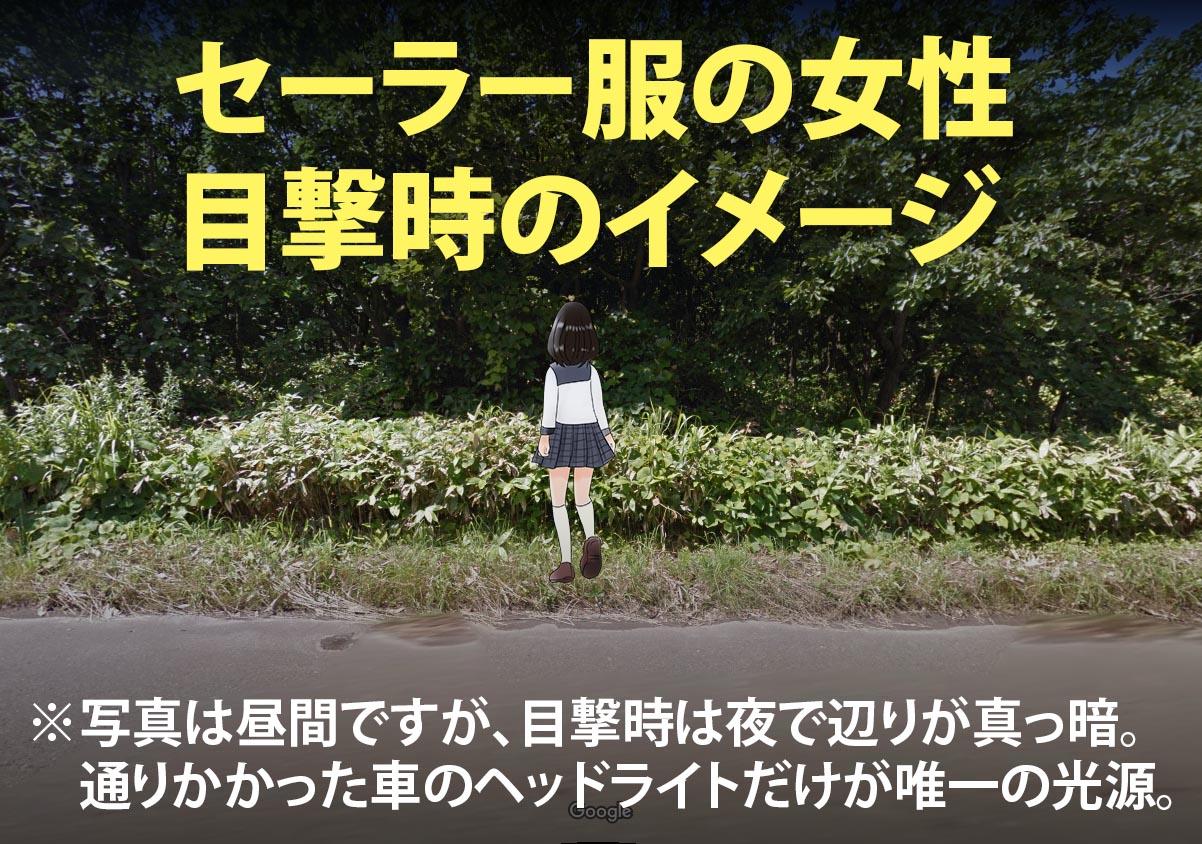 セーラー服の女性目撃時のイメージ