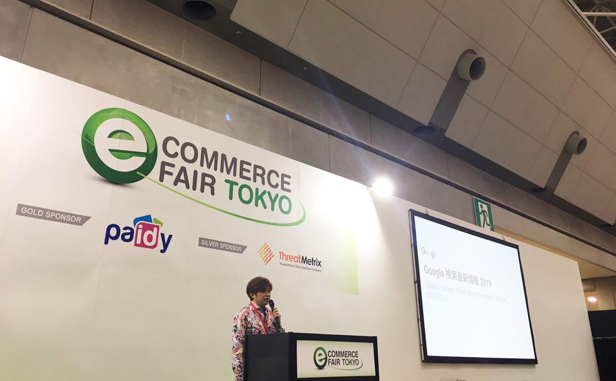 「イーコマースフェア2019東京」金谷 武明 氏による講演