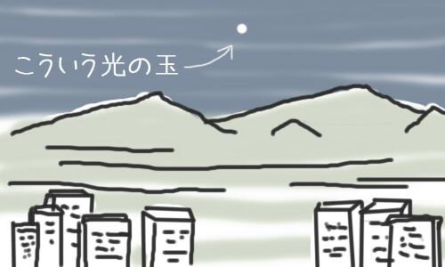 UFOを発見