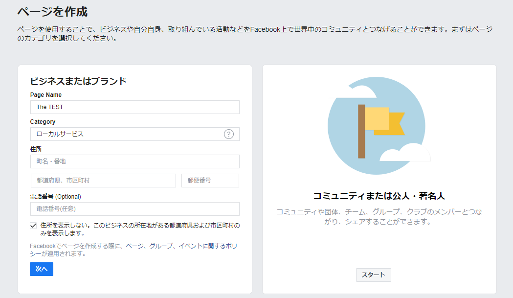 Fbページの作り方2