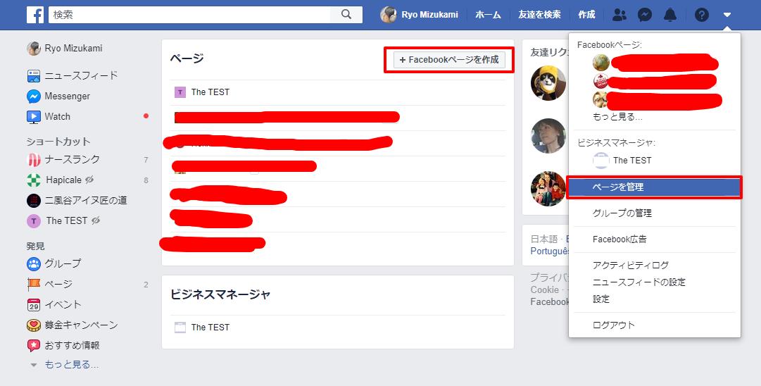 Fbページの作り方