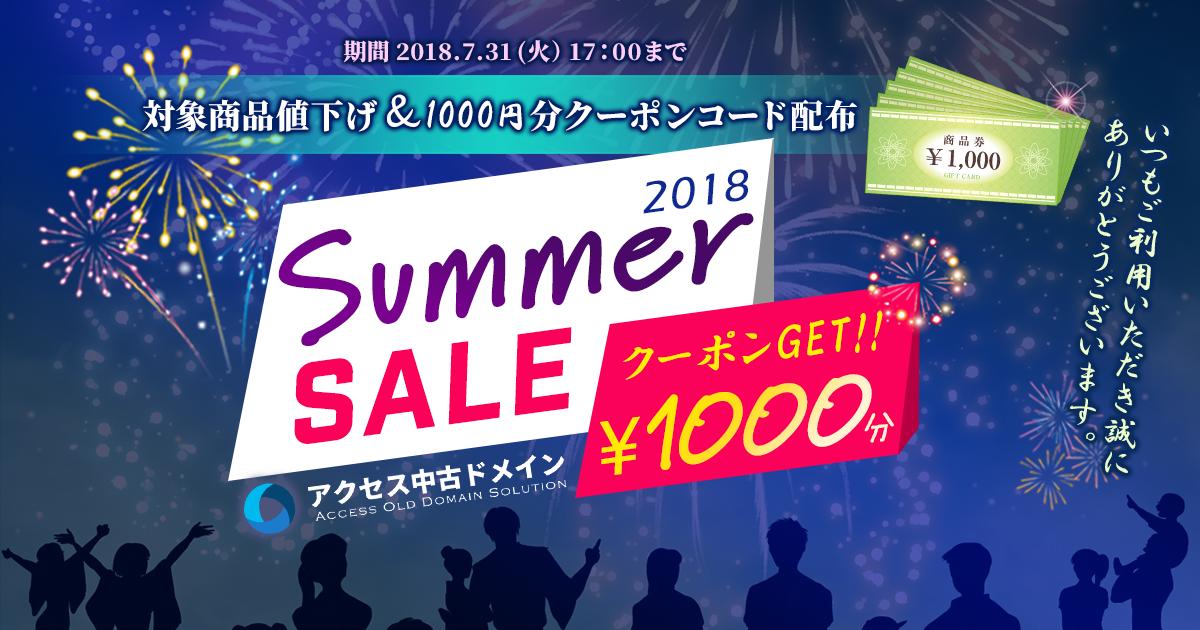 アクセス中古ドメイン 2018 Summer SALE