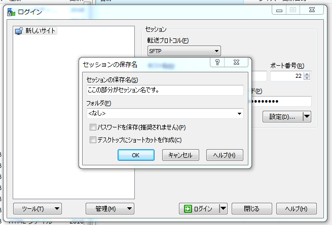 WinSCP のミラーリング機能 & inotify-tools(inotifywait)でファイル・ディレクトリを監視する