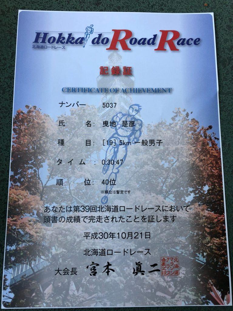 マラソン大会の記録表