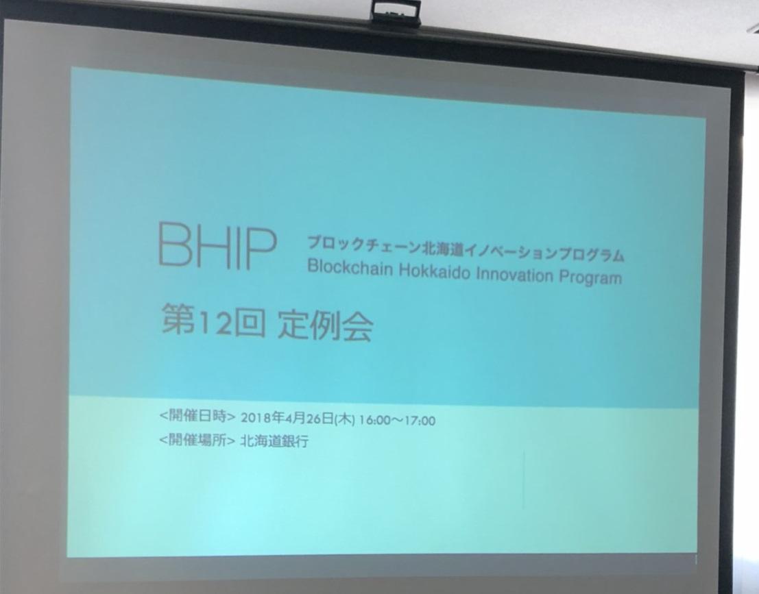 BHIP ブロックチェーン北海道イノベーションプログラム 第12回定例会