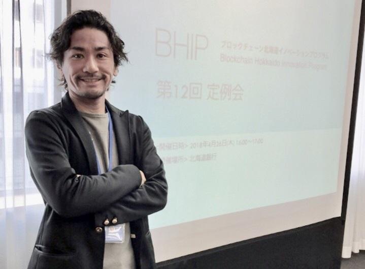 北海道札幌市発のブロックチェーン(blockchain)技術